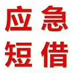 天津应急贷款急用钱怎么办?