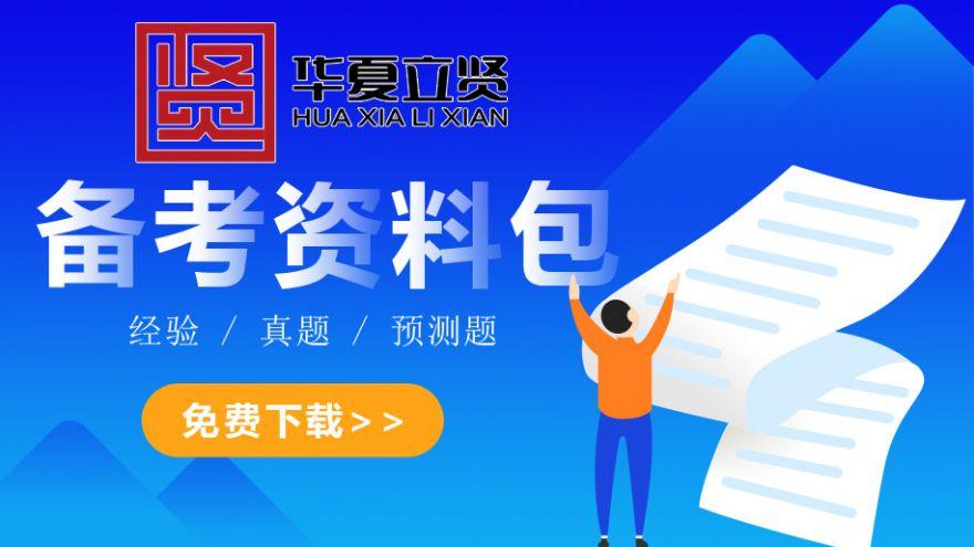 华夏立贤牡丹江事业单位考试培训招募城市合伙人