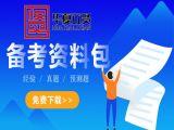 华夏立贤2020天水国考网络课程