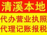清溪代办营业执照 注册公司申请一般纳税人