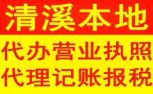 东莞清溪厦坭村哪里有会计公司???做账报税的