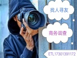 上海找人尋人公司專業找人公司婚姻挽回找到付款