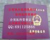 內蒙古獲取報考醫師資格證書考試學歷確有專長資格書