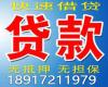 上海贷款 工资卡贷款 证件贷零用贷 房车抵