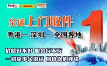 彩塘寄DHL國際快遞聯系 潮州DHL公司報價電話