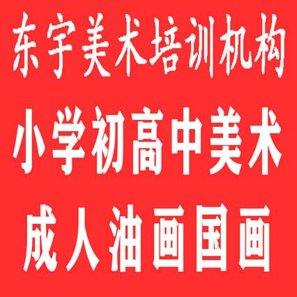 北京高中美術考試培訓,藝術生集訓班,藝考美術考前班