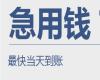 上海零用贷只要有工作有收入来源可以当场下款