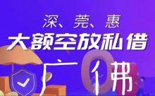 深圳东莞惠州广州佛山私人应急贷款大额空放私借