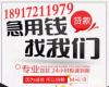 零用贷 证件贷 上海有身份证即可 30分钟放款