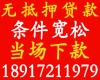 上海贷款 车房贷款 空放 手续简单 放款快速