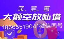 深圳沙井私人 快速放款-沙井私人空放聯系