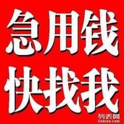 天津急用钱应急短期借款
