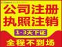 衡阳公司注册,商标注册。食品经营,加工生产资质办理