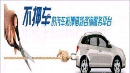 帮朋友咨询——天津和平车辆抵押贷款过程简单贷款电话