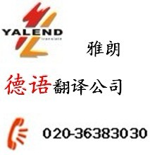 廣州產品說明書翻譯公司|正規專業產品說明書翻譯報價