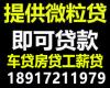 上海应急无抵押贷款 当场放款 凭身份证就可拿到钱