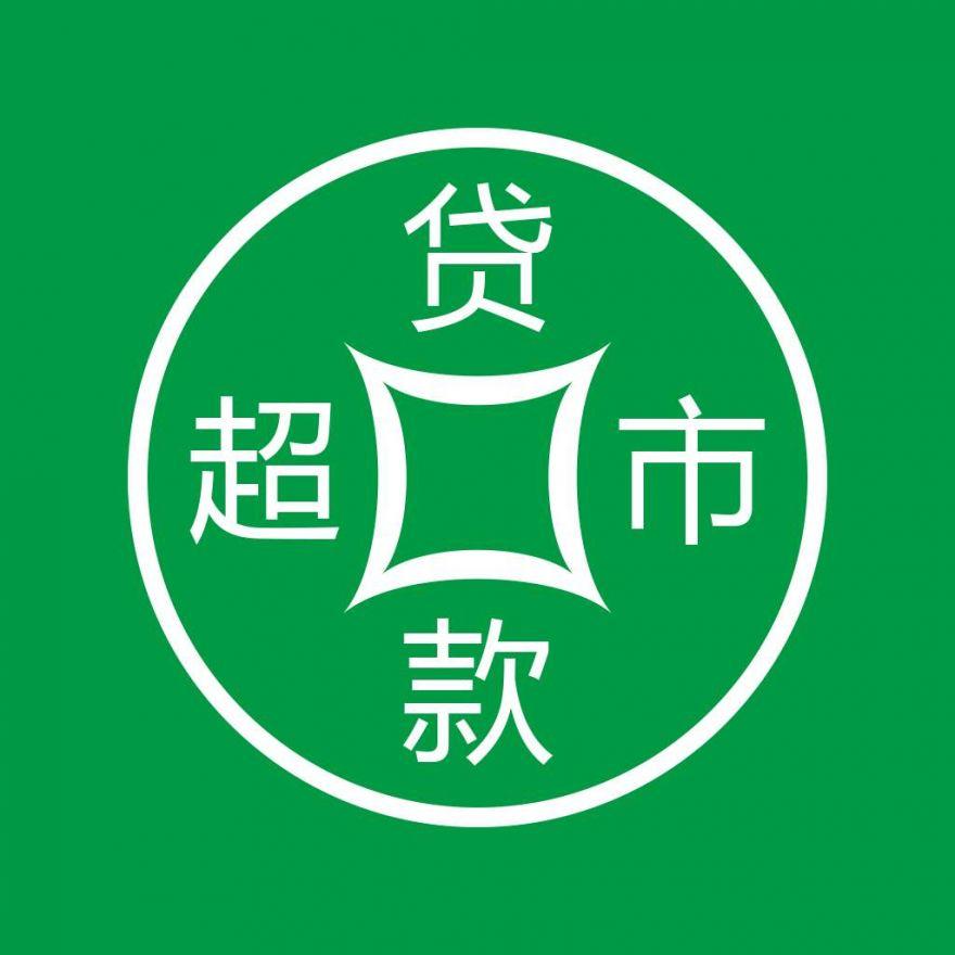 坂田私人老板自有资金-坂田私人贷款利息