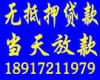 上海无抵押 分分钟放款 利息超低