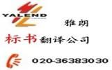 广州专业标书<strong>翻译</strong>公司|广州雅朗 专业服务 信心保证