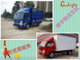 潮州貨車出租搬家拉貨4.2米6.8米9.6米13米