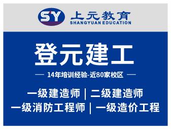 芜湖消防工程师培训班|零基础备考注册消防工程师