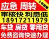 上海30分钟放款 专解手头紧 资金周转困难
