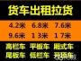 汕头货车出租搬家货运4.2米6.8米9.6米13米