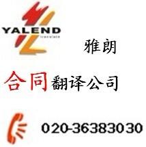 廣州文件翻譯公司|廣州雅朗 專業服務 信心保證