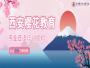 西安日语等级考试-西安高考日语-就找西安樱花教育