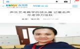 北京艺考声乐培训权威媒体报道专家授课一对一负责到底