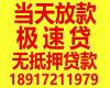 专业贷款 上海快速贷款 当天放款 全市接单