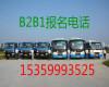 泉州晉江C1增駕B2駕照教練的電話多少呢?