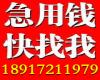 无抵押贷款 上海只需身份证就可办理 额度高当天下