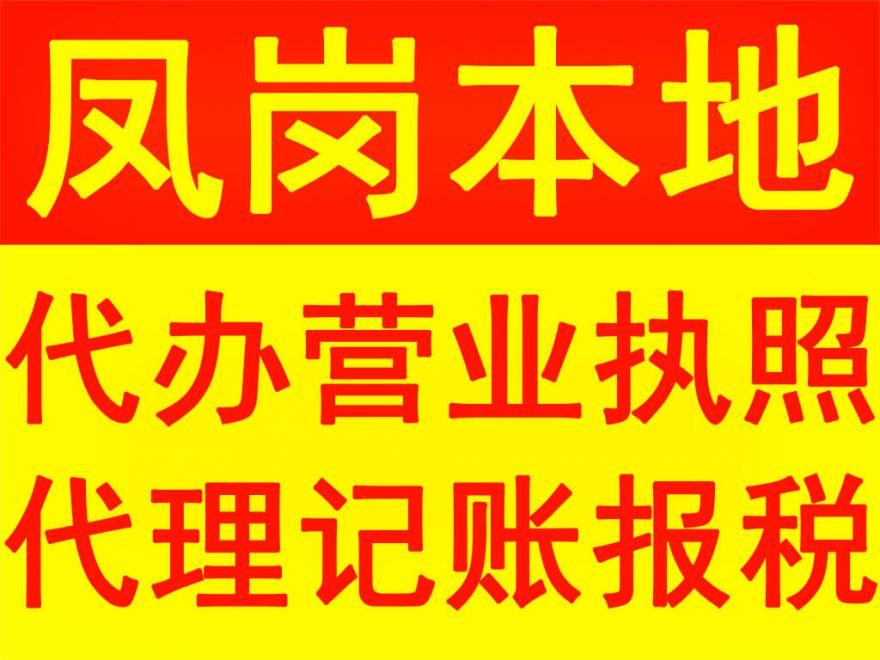 东莞凤岗哪里有代理记账公司 哪里有会计公司?