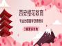 西安高考日语哪家好?西安樱花教育必不可少!