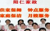 松江阳仁家政连锁品牌 保姆 钟点 医疗照护 育婴师