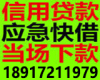 上海当场放款 无抵押贷款 房产抵押贷款