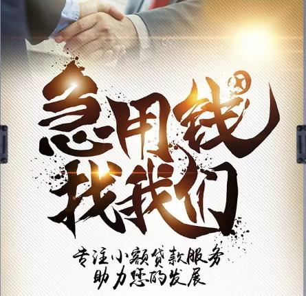 天津抵押贷款急用钱短期借款周转