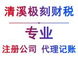 清溪新注冊公司_【注冊公司】1-3天下證全程代辦
