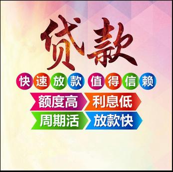 天津企业抵押贷款-过桥垫资