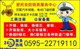 泉州东海开锁公司 泰禾广场开锁公司宝珊花园开锁公司