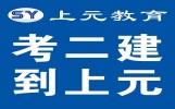 泰兴二级建造师培训学校费用/泰兴二级建造师课程