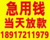 上海贷款 无需看征信 无需押证 一小时放款