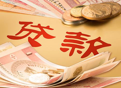 天津企业汽车抵押贷款-房产贷款急用钱