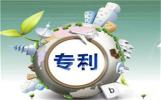 济南济阳专利发明专利申请的时间