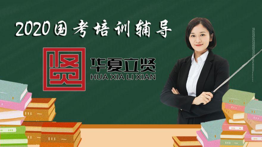 華夏立賢教師招聘考試培訓招募茂名城市合伙人