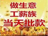 全深圳空放,私人借钱,24小时无前期上门放款!