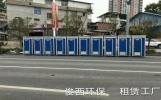 六盘水移动厕所<strong>租赁</strong>、临时厕所出租、环保厕所出租