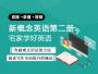 靖江零基础学英语哪里有小班化教学点