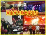 大慶大同本地有風水大師高人嗎 口碑好的風水師是周金天